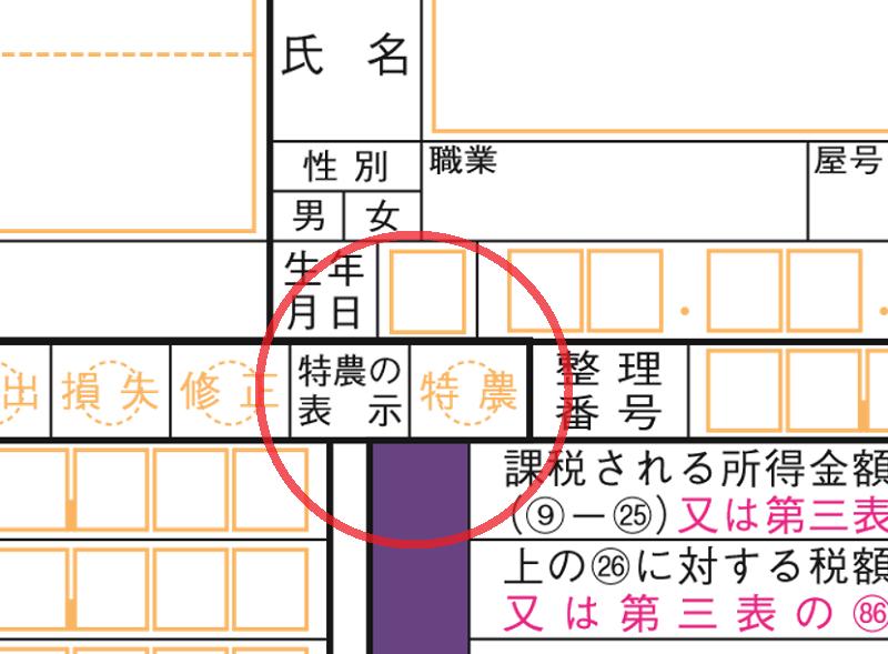 栃木県足利市で税務調査対応税理士をお探しの方へ!「確定申告書Bの生年月日の下にある『特農』が気になって仕方がない!」