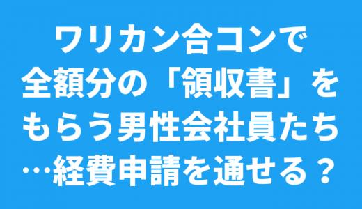栃木県佐野市で税務調査対応税理士をお探しの方へ!「ワリカン合コンで全額分の『領収書』をもらう男性会社員たち…経費申請を通せる?」
