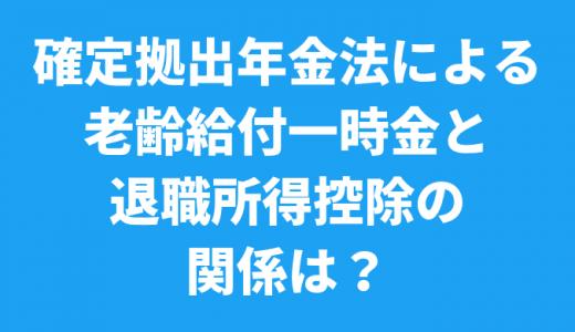 栃木県足利市で税務調査対応税理士をお探しの方へ!「確定拠出年金法による老齢給付一時金と退職所得控除の関係は?」