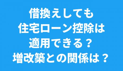 群馬県太田市で税務調査対応税理士をお探しの方へ!「借換えしても住宅ローン控除は適用できる?増改築との関係は?」