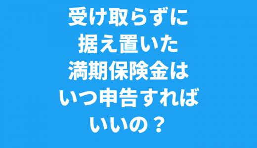 太田市で税務調査対応税理士をお探しの方へ!「受け取らずに据え置いた満期保険金はいつ申告すればいいの?」