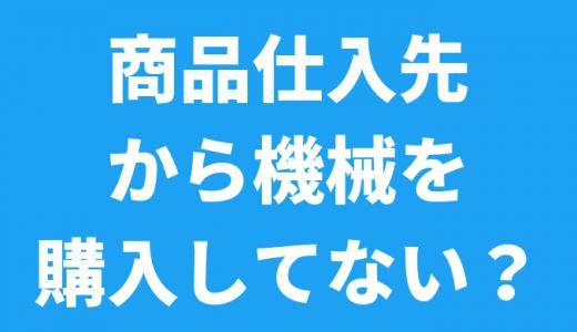 太田市で税務調査対応税理士をお探しの方へ!「商品仕入先から機械を購入してない?」