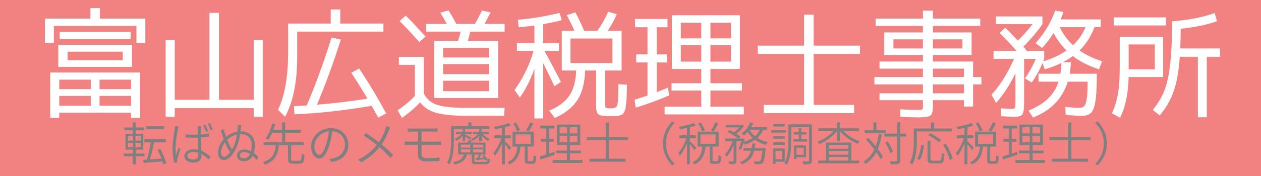 富山広道税理士事務所
